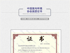 中国室内环境协会资质证书