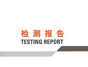 树派SGS检测报告