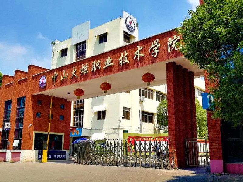 中山火炬职业技术学院(扩建工程)白蚁防治
